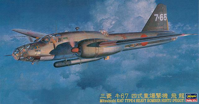 Hasegawa 1/72 Type 4 Bomber Hiryu (CP19)