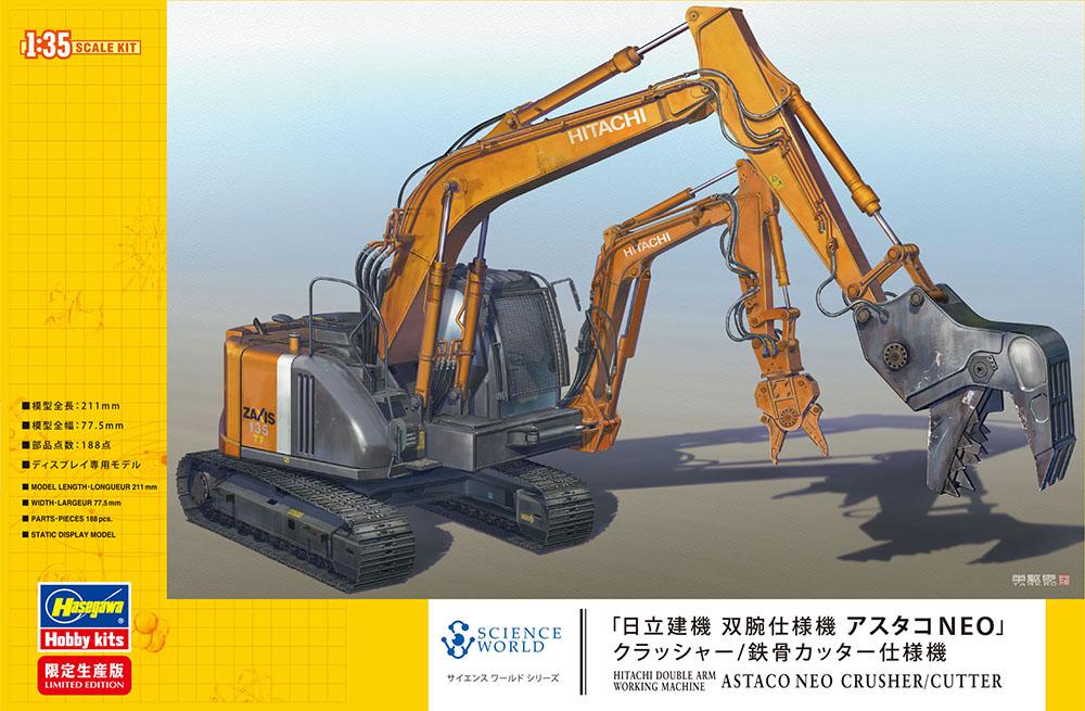 Hasegawa 1/35 Astaco Neo Crusher/Cutter