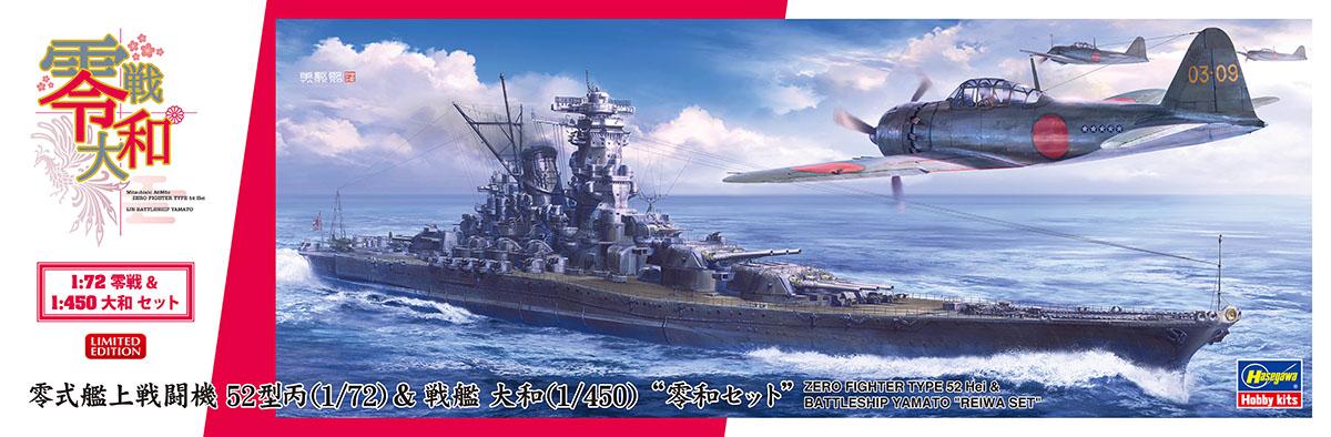 """Hasegawa 1/72 ZERO FIGHTER TYPE 52 Hei & BATTLESHIP YAMATO """"REIWA SET"""" SP425"""