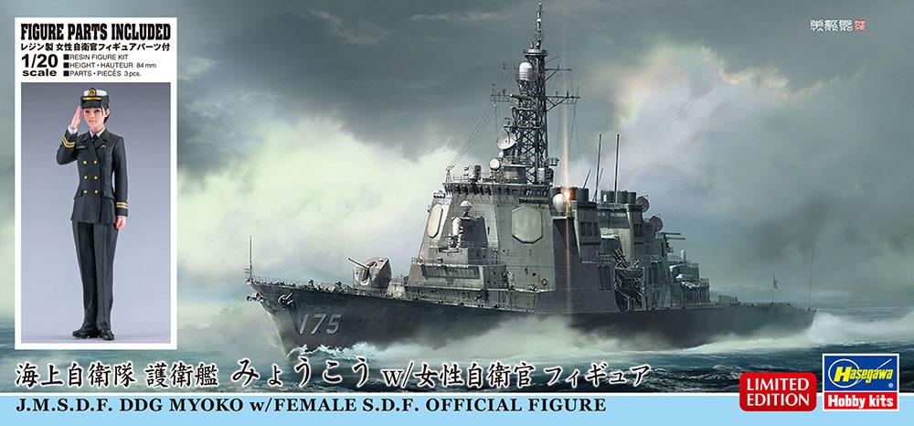 Hasegawa 1/700 J.M.S.D.F. DDG Myoko SP452