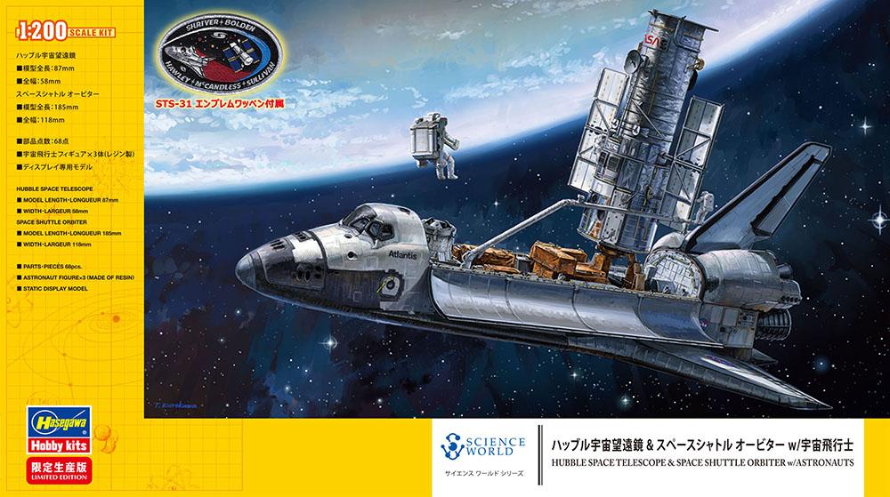 Hasegawa 1/200 Hubble Space Telescope SP455