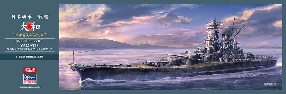 "Hasegawa 1/450 I.J.N. Battleship YAMATO ""80th ANNIVERSARY of LAUNCH"" (SP466)"