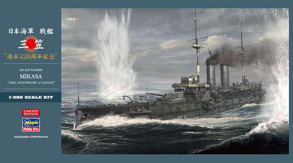 """Hasegawa 1/350 IJN Mikasa""""120Th Anniversary"""
