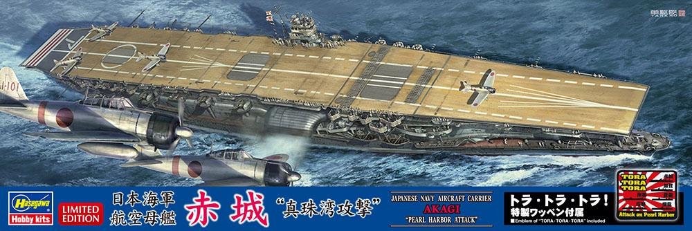 """Hasegawa 1/700 Japanese Navy Aircraft Carrier Akagi """"Pearl Harbor Attack"""""""