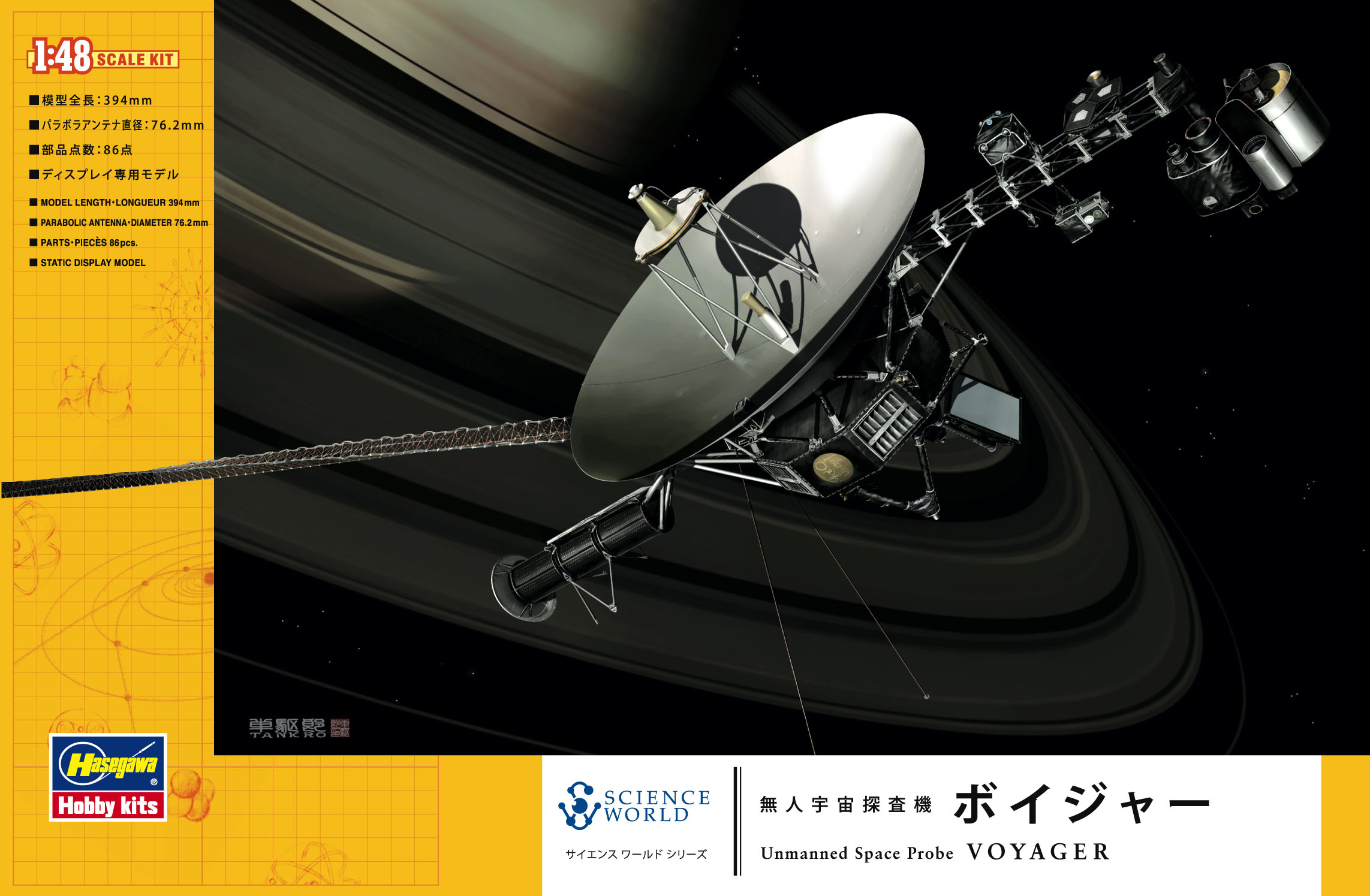 Hasegawa 1/48 Unmanned Space Probe Voyager