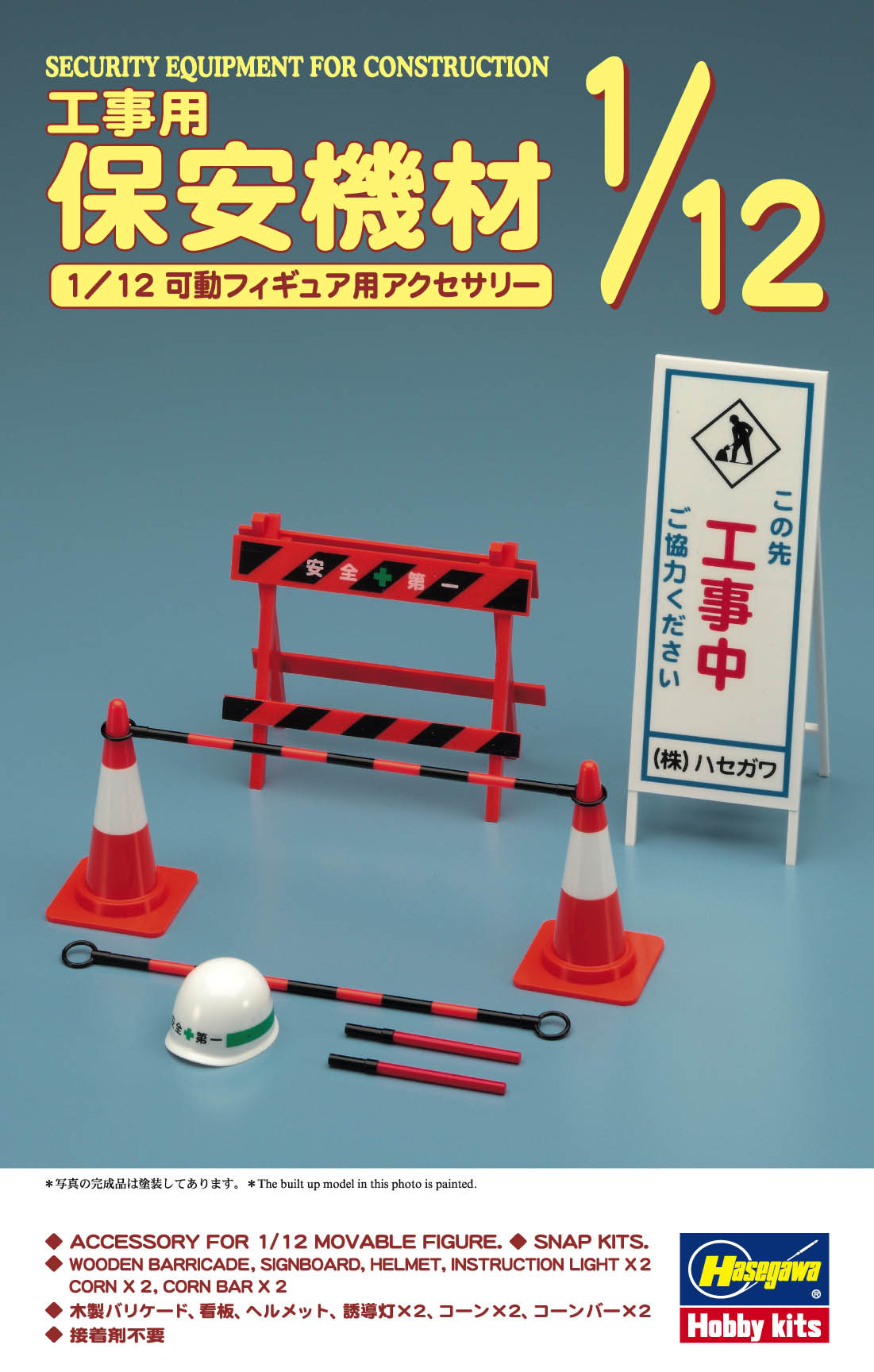 Hasegawa Security Equipment For Construction FA08