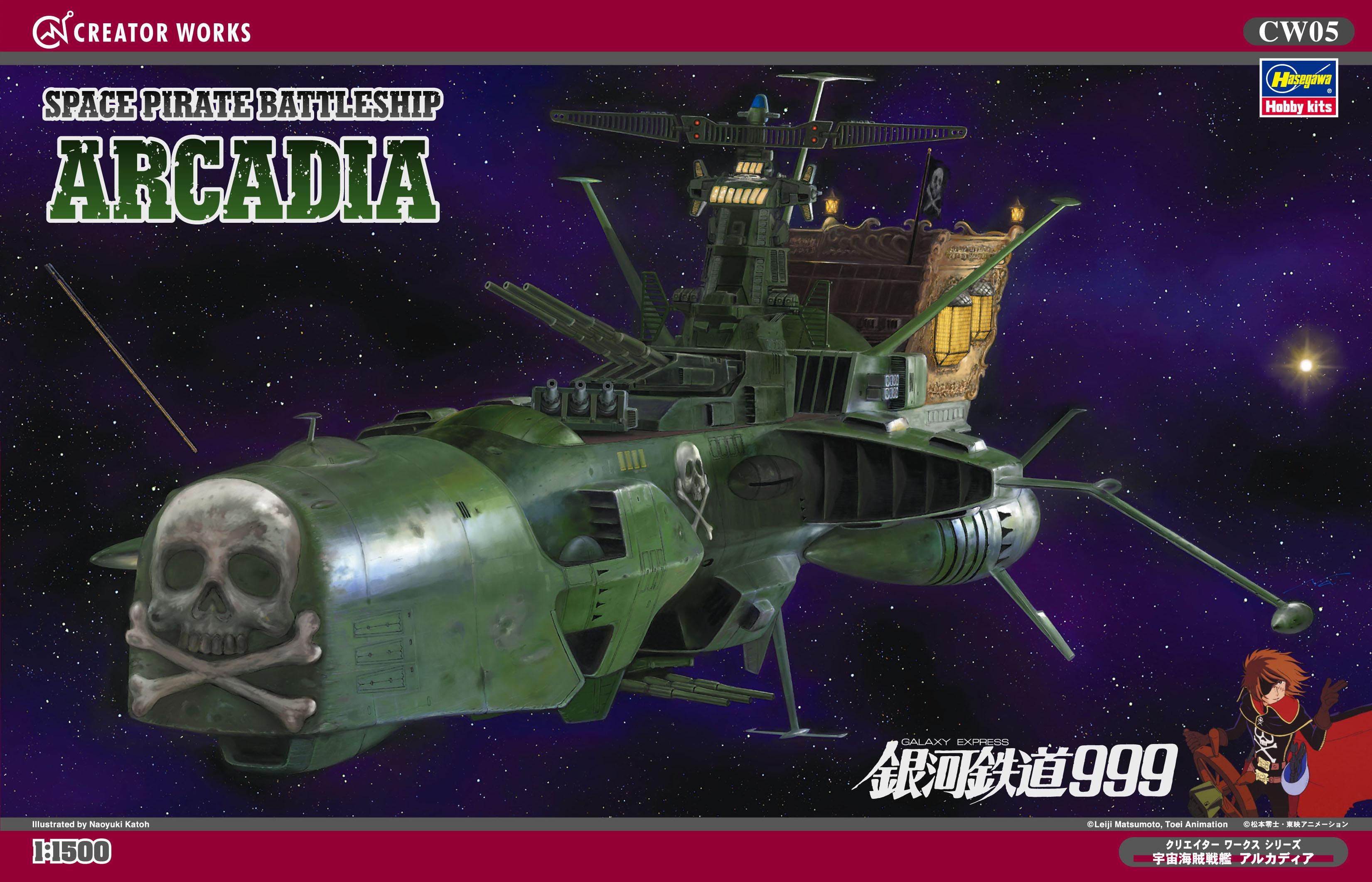 Hasegawa Space Pirate Battleship Arcadia