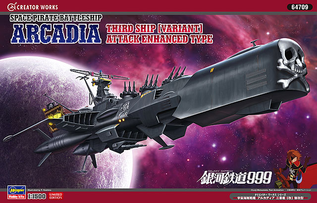 Hasegawa 1/1500 Space Pirate Battleship Arcadia Third Ship (Variant)