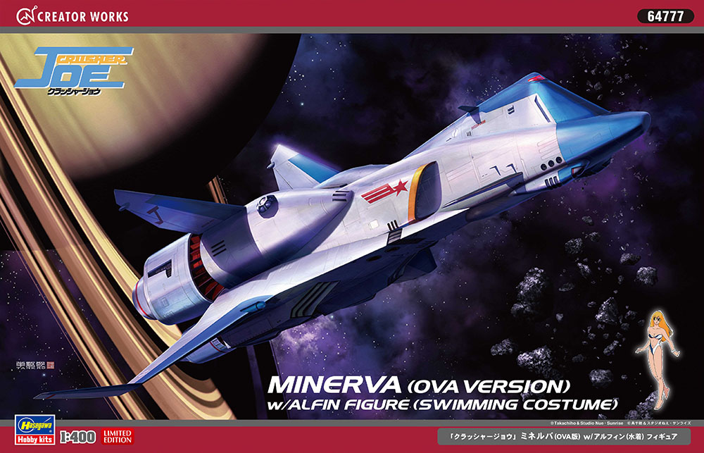 Hasegawa 1/400 Crusher Joe Minerva (OVA version) w/ Alfin Figure (Swimming Costume)