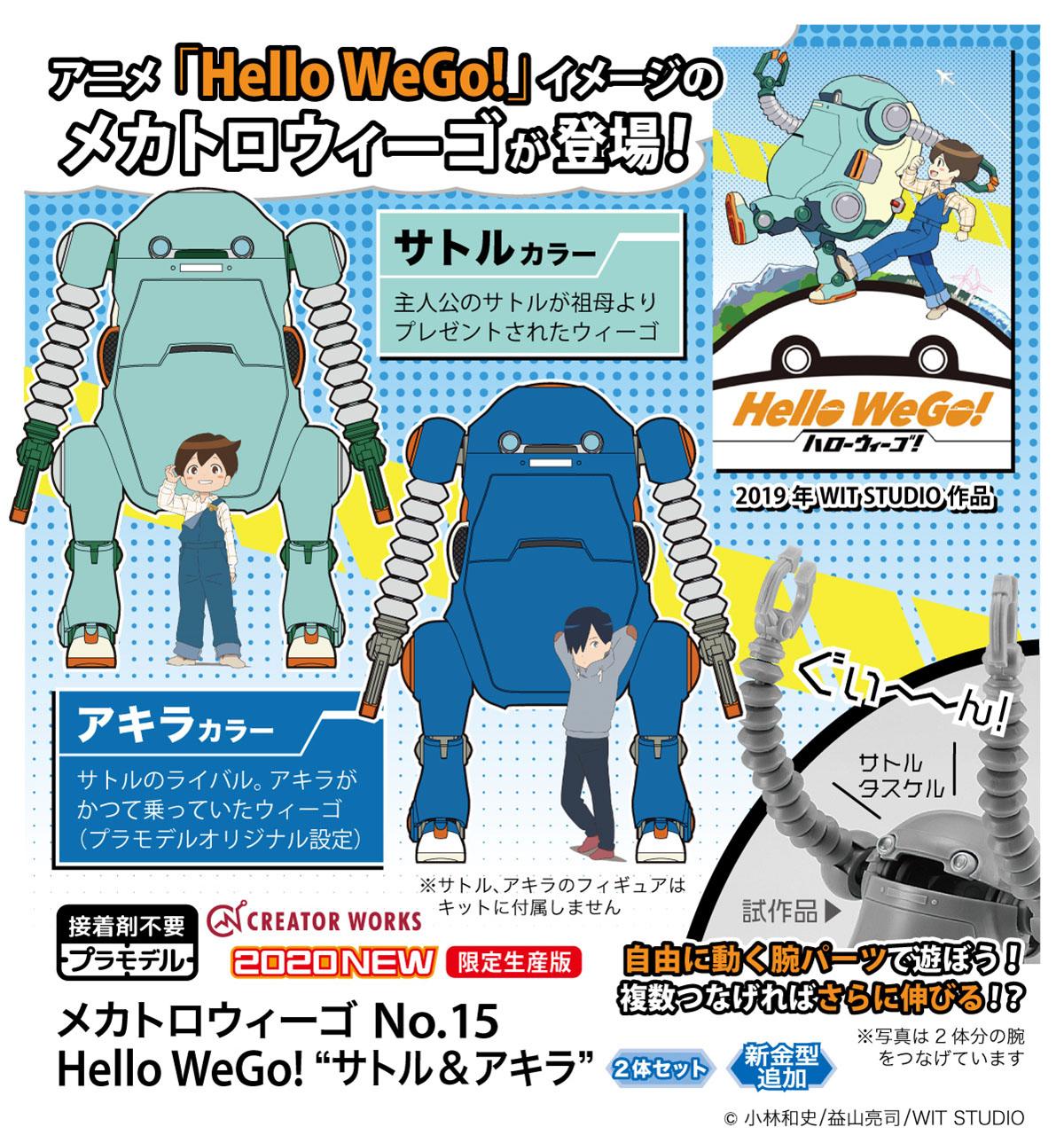 "Hasegawa 1/35 MechatroWeGo No.15 Hello WeGo! ""Satoru & Akira"" (Two kits in the box)"