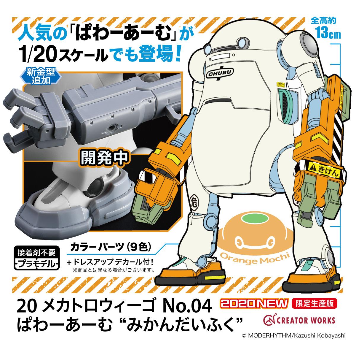 """Hasegawa 1/20 MechatroWeGo No.04 Power Arm """"Orange Mochi"""""""