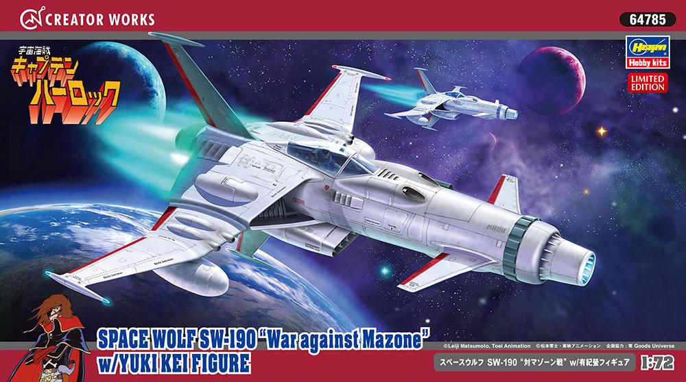 "Hasegawa 1/72 SW-190 ""War against Mazone"" w/ YUKI KEI FIGURE"