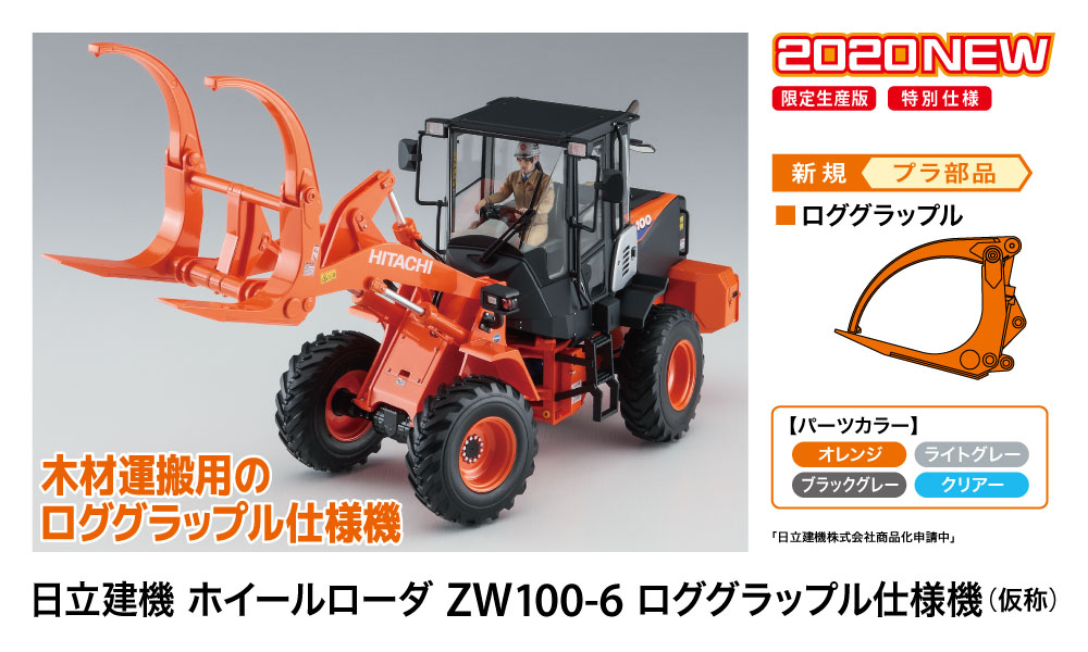 Hasegawa 1/35 Hitcahii Wheel Loader ZW100-6 Log Grapple Working Machine