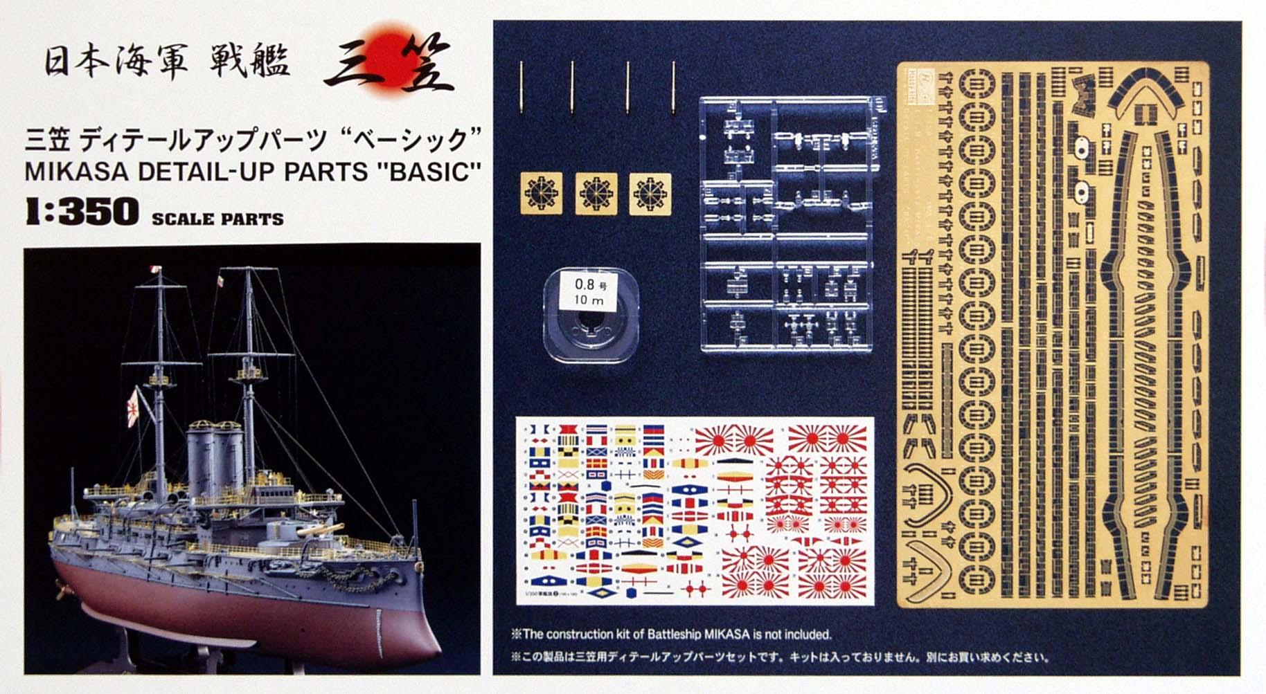 """Hasegawa Mikasa Detail-Up Parts """"Basic"""""""