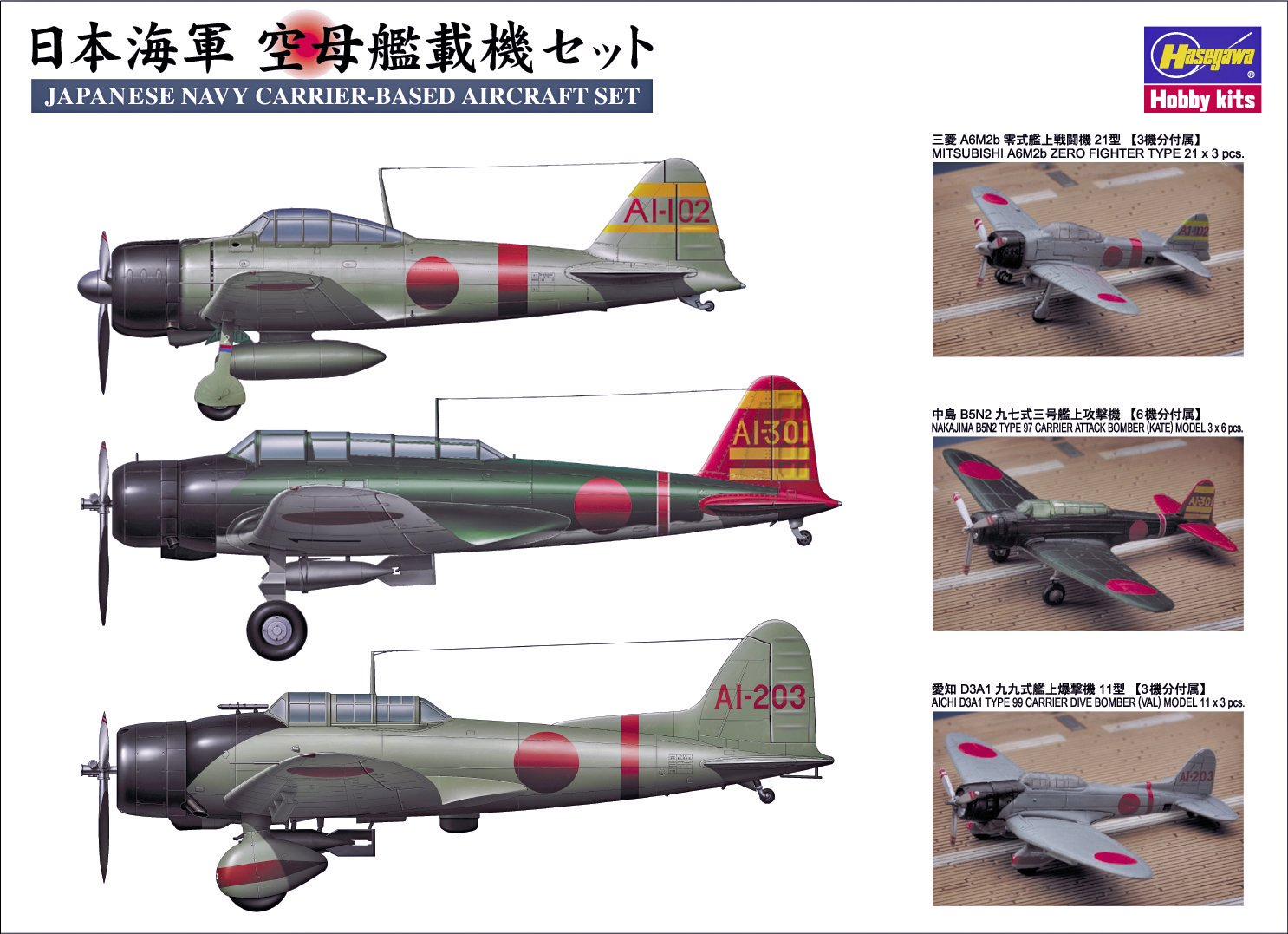 Hasegawa Japanese Navy Carrier-Based Aircraft Set