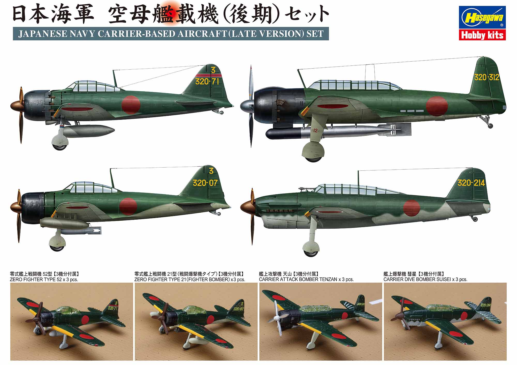 Hasegawa Japanese Navy Carrier-Based Aircraft (Late Version) Set