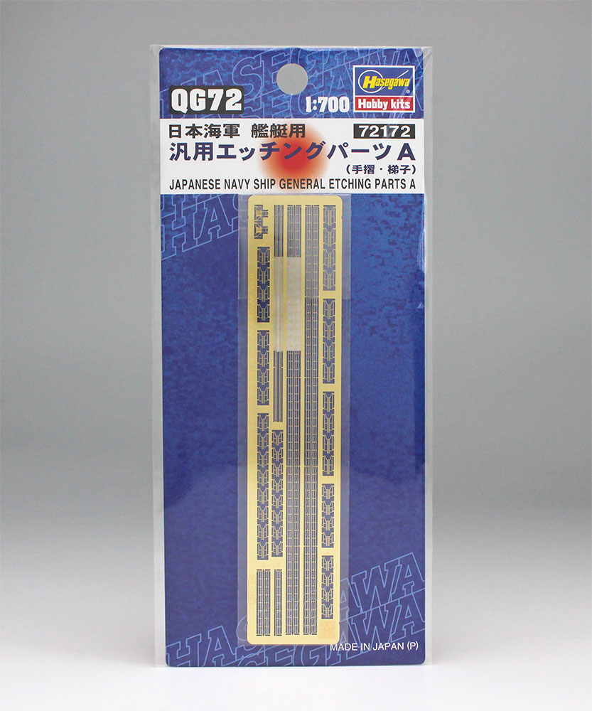 Hasegawa 1/700 I.J.N Ship Etching Parts A (QG72)