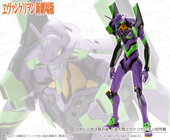 Kotobukiya 1/400 Evangelion Purpose Humanoid Decisive Battle Weapon EVA Unit 01