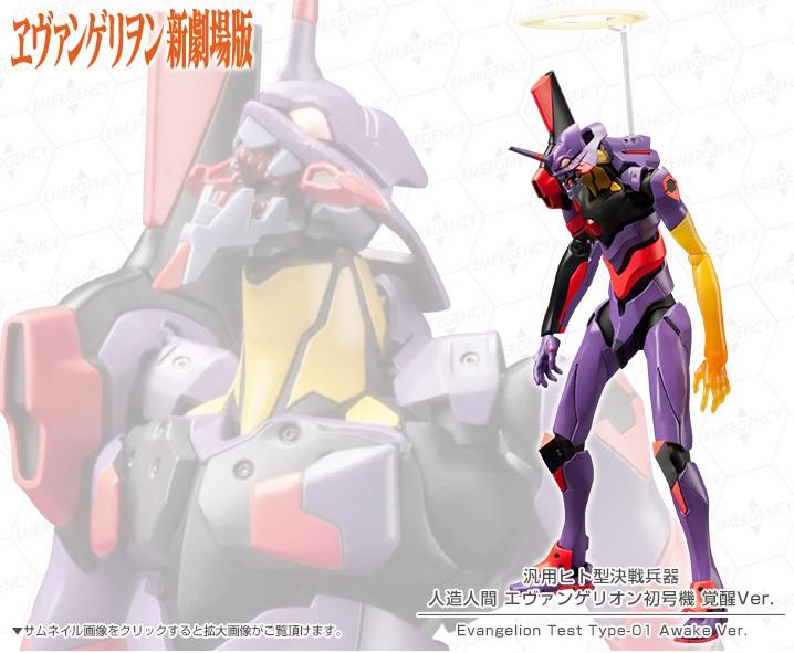 Kotobukiya 1/400 Evangelion Battle Weapon Test Type 01 First Unit Awakening Version