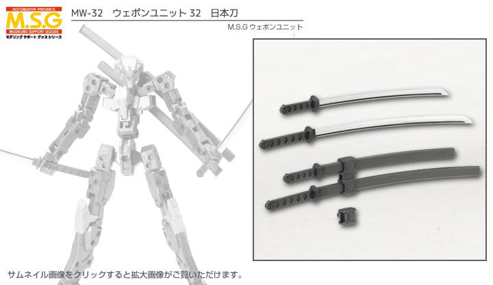 Kotobukiya M.S.G Japanese Sword