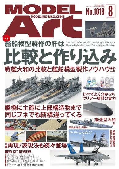 Model Art Magazine - Agu. 2019 (1018)