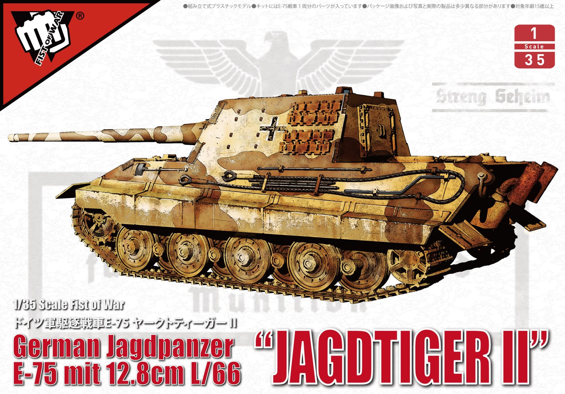 ModelCollect German WWII E75 jagdtiger II with 128mm gun