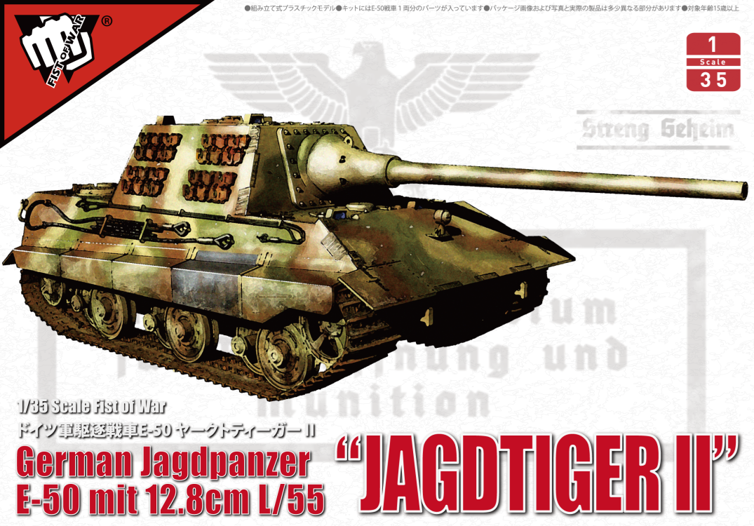 ModelCollect German WWII E50 jagdtiger
