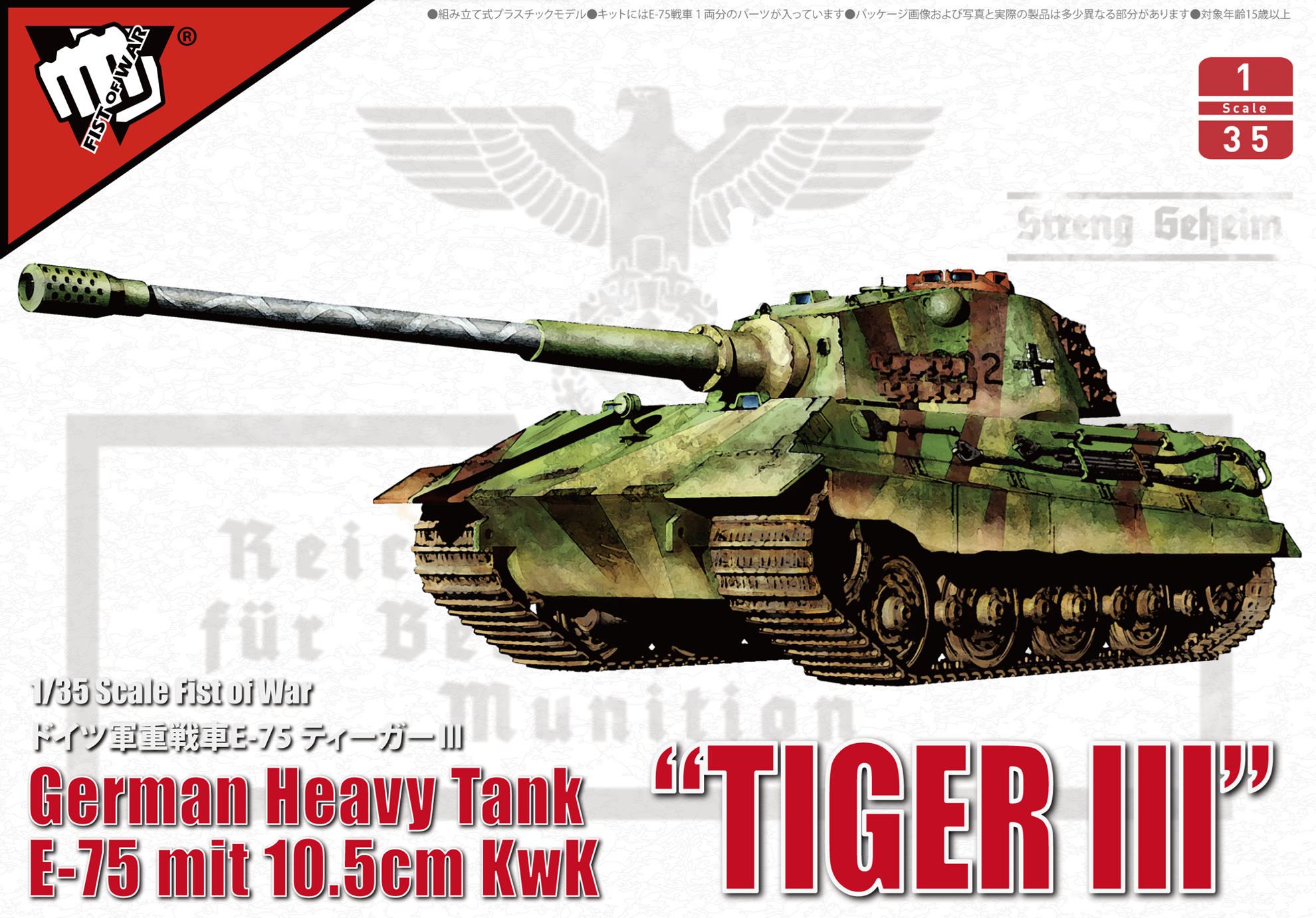 "ModelCollect German WWII E-75 heavy tank ""King tiger III""with 105mm gun"