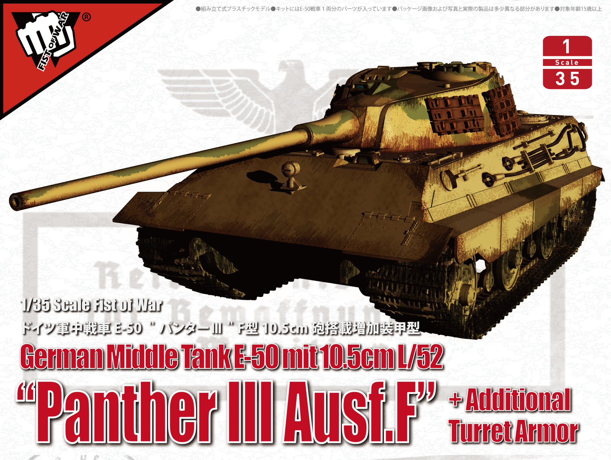 ModelCollect German Middle Tank E-50 mit 10.5cm L/52 �Panther III Ausf.F�