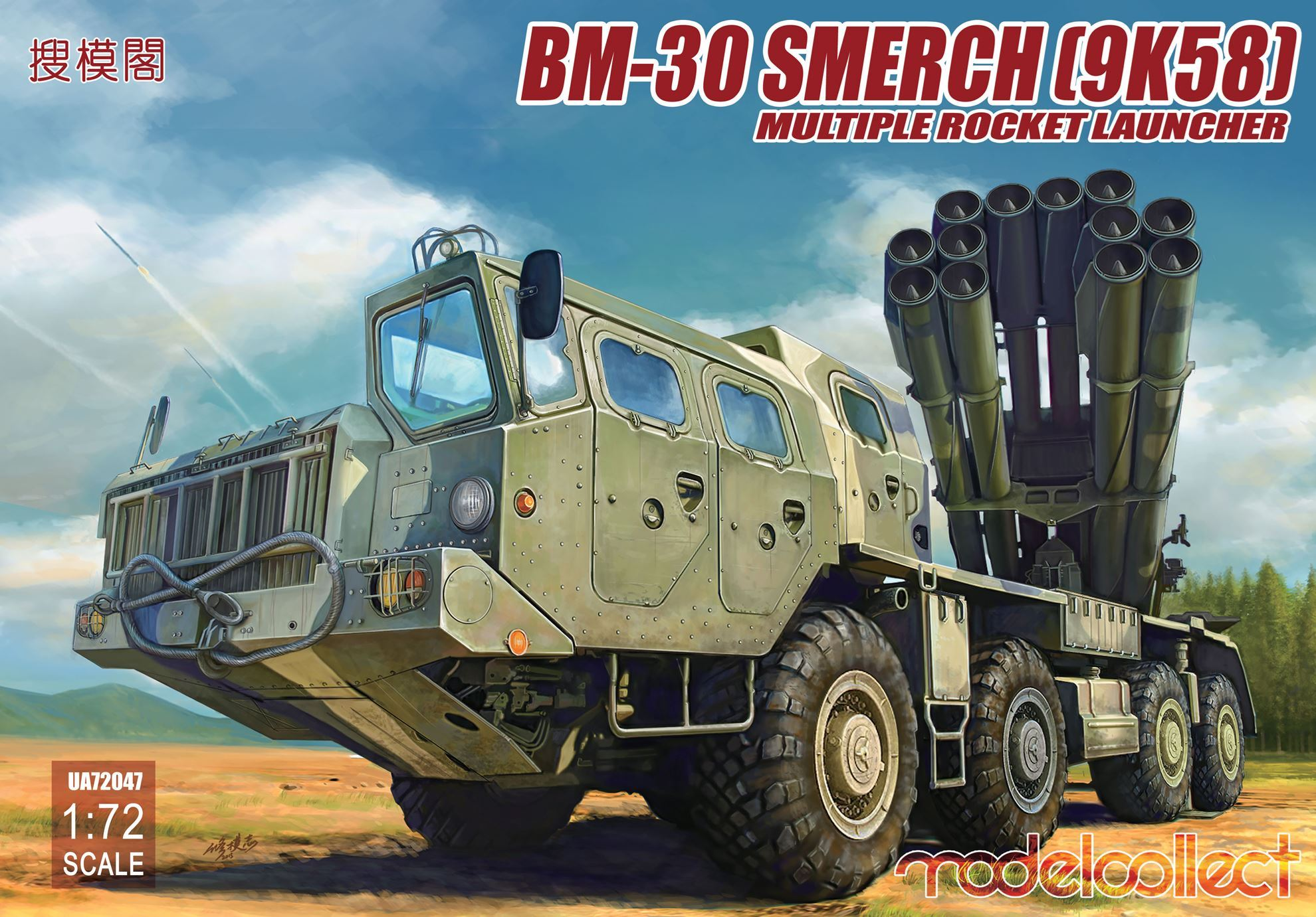 ModelCollect Russia BM-30 Smerch?9K58?multiple rocket launcher