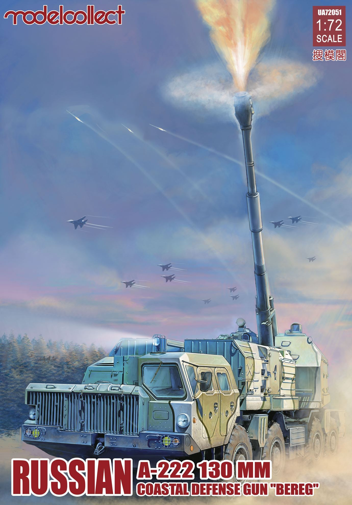 ModelCollect 130 mm coastal defense gun A-222 bereg