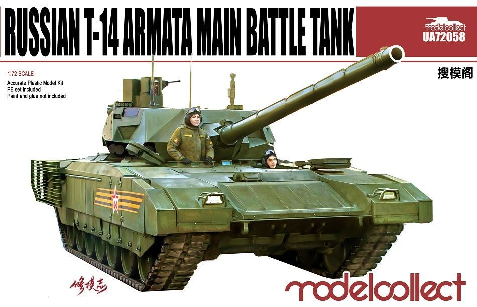 ModelCollect Russian t-14 armata Main Battle Tank