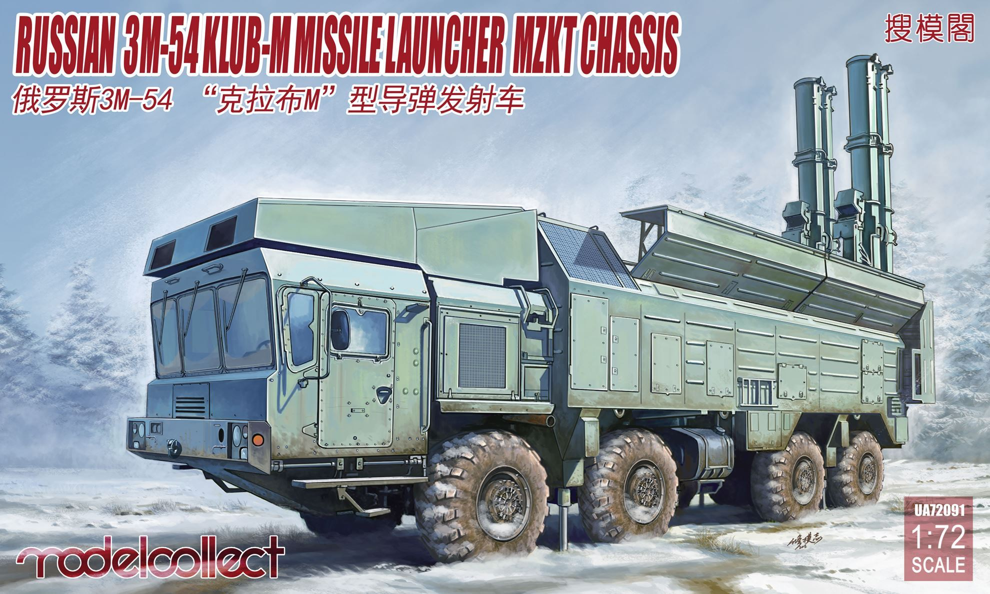 "ModelCollect Russian 3M-54 ""Caliber(CLUB)-M"" Coastal Defense Missile Launcher Mzkt chassis"