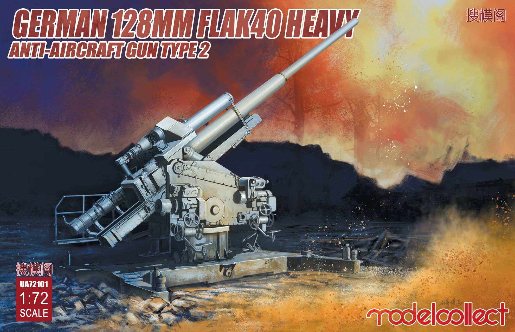 ModelCollect German 128mm Flak40 heavy Anti-Aircraft Gun Type 2