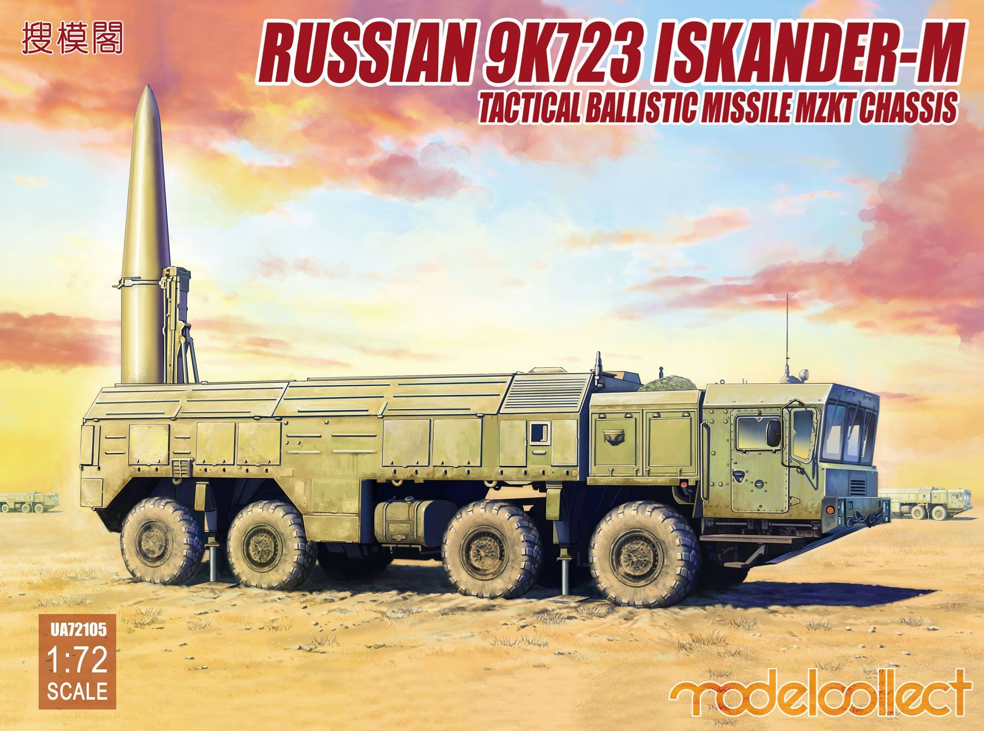 ModelCollect Russian 9K720 Iskander-M Tactical ballistic missile MZKT chassis
