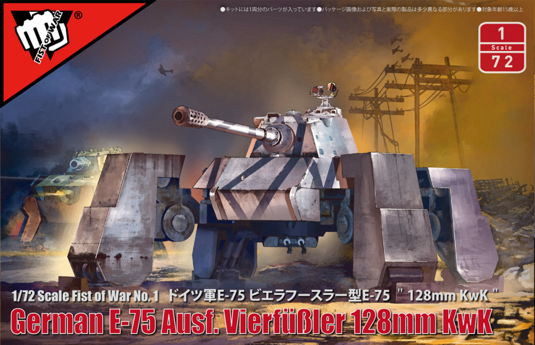 ModelCollect Fist of War German WWII E75 heavy panzer