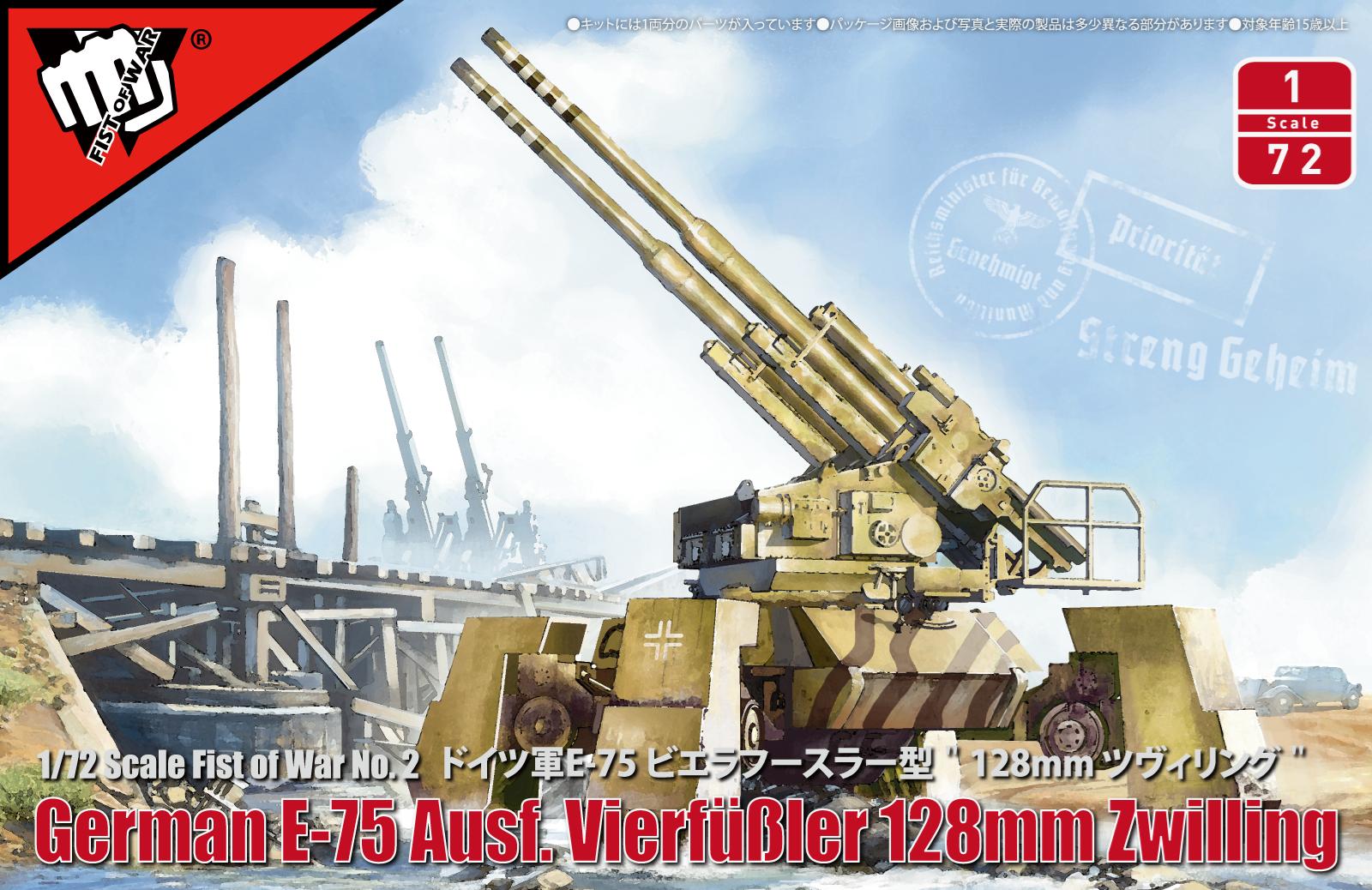 ModelCollect Fist of War German WWII E75 flak 40 ZWILLING panzer