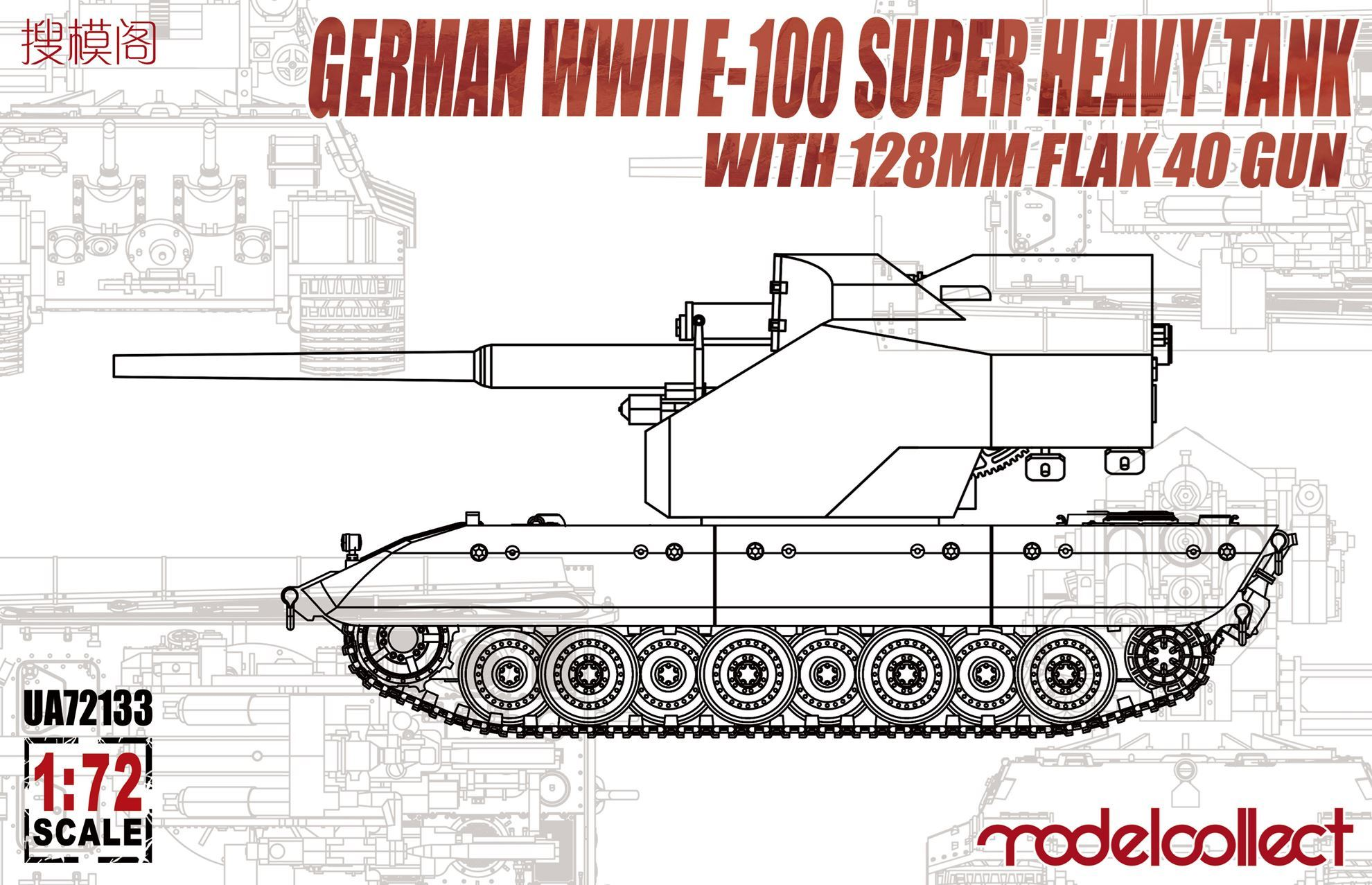 ModelCollect German WWII E-100 super heavy tank with 128mm flak 40 zwilling gun