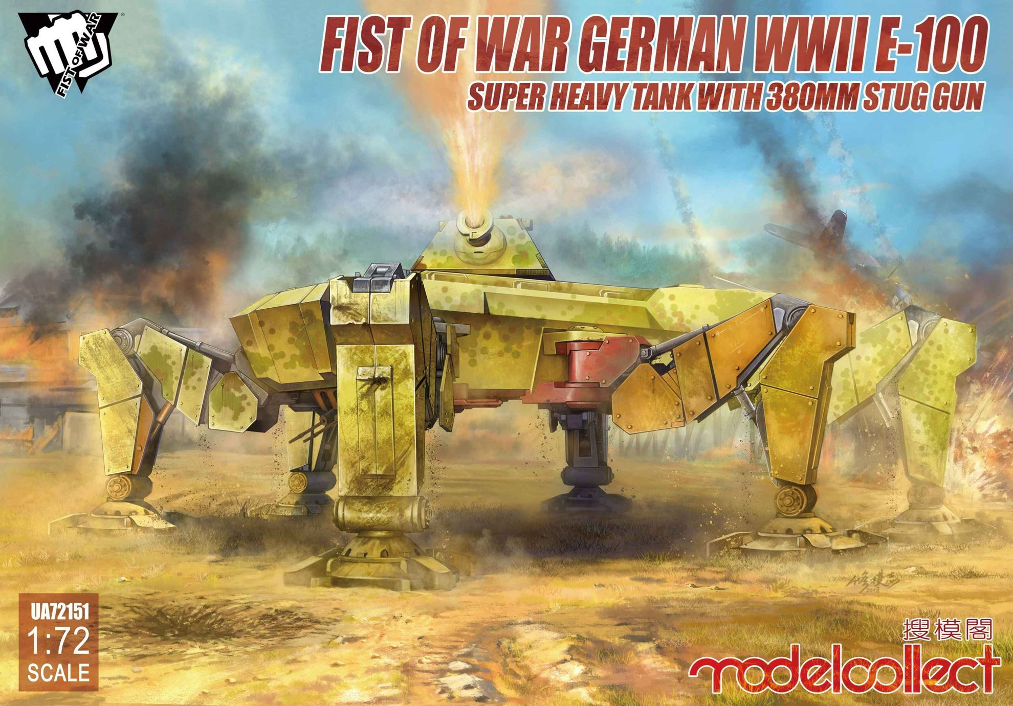 ModelCollect Fist of War German WWII E-100 Super Heavy Tank with 380mm stug gun