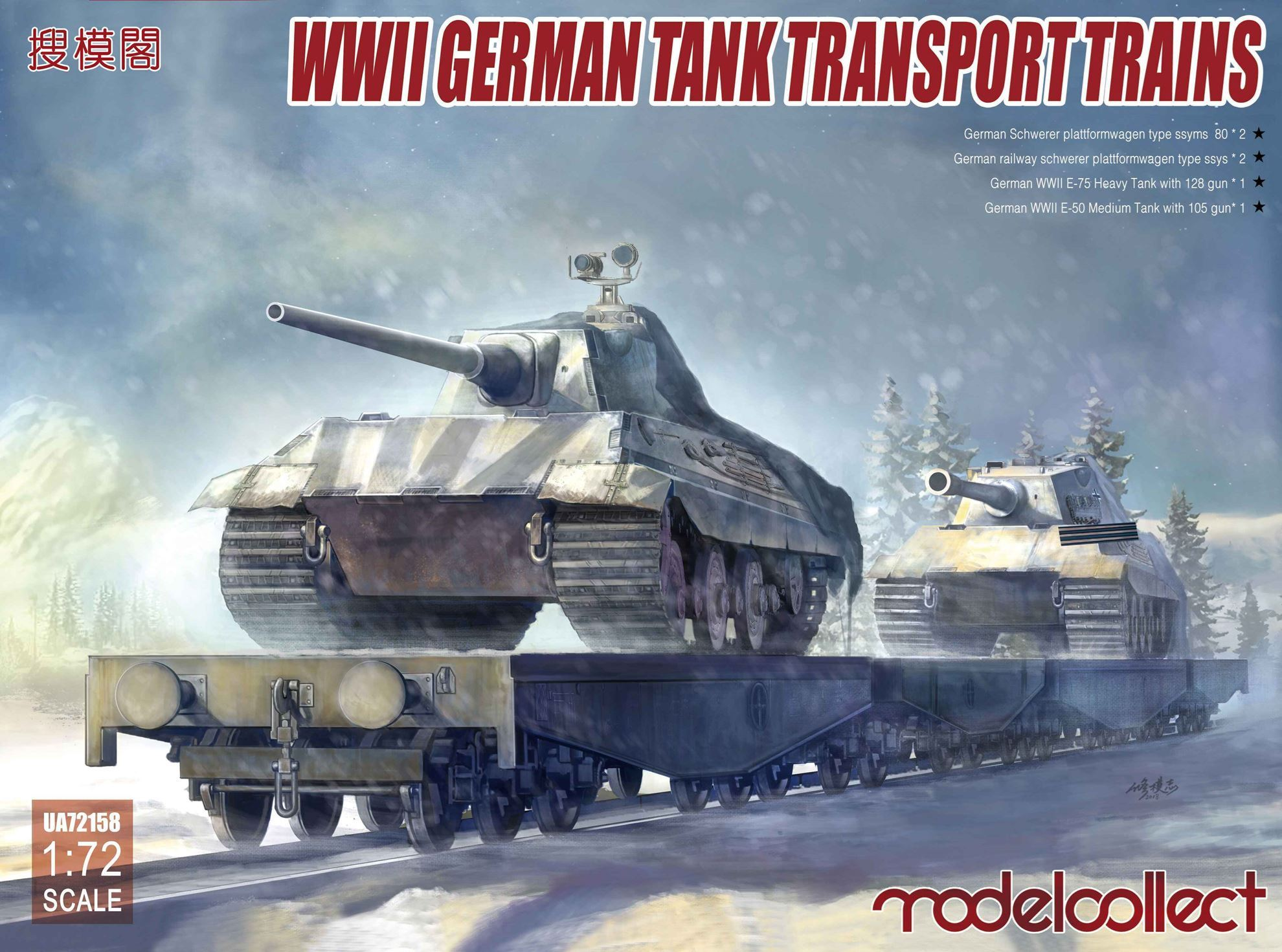 ModelCollect WWII German tank transport trains