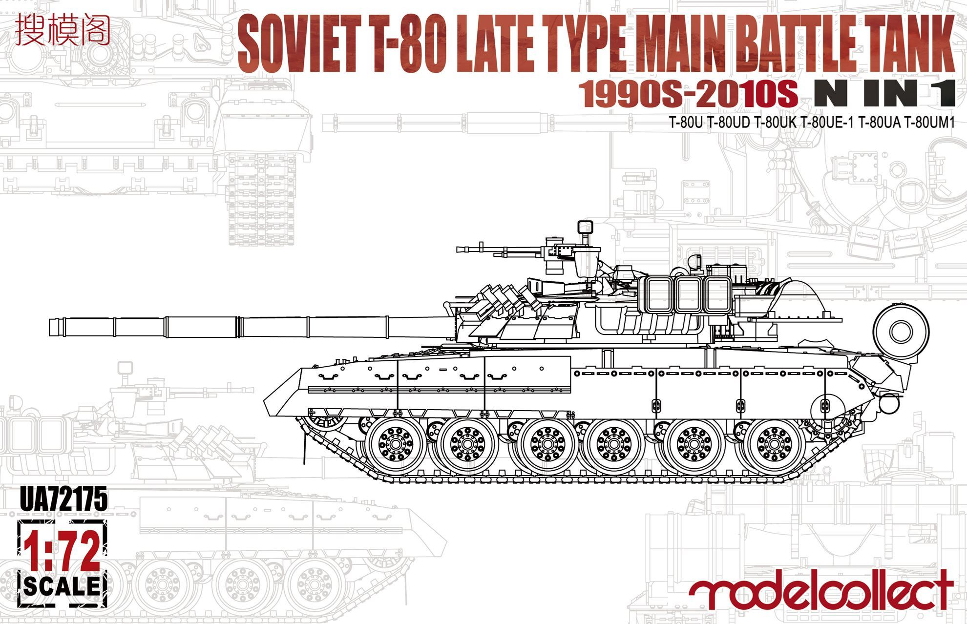 ModelCollect Soviet T-80 late type main battle tank 1990s-2010s N in 1
