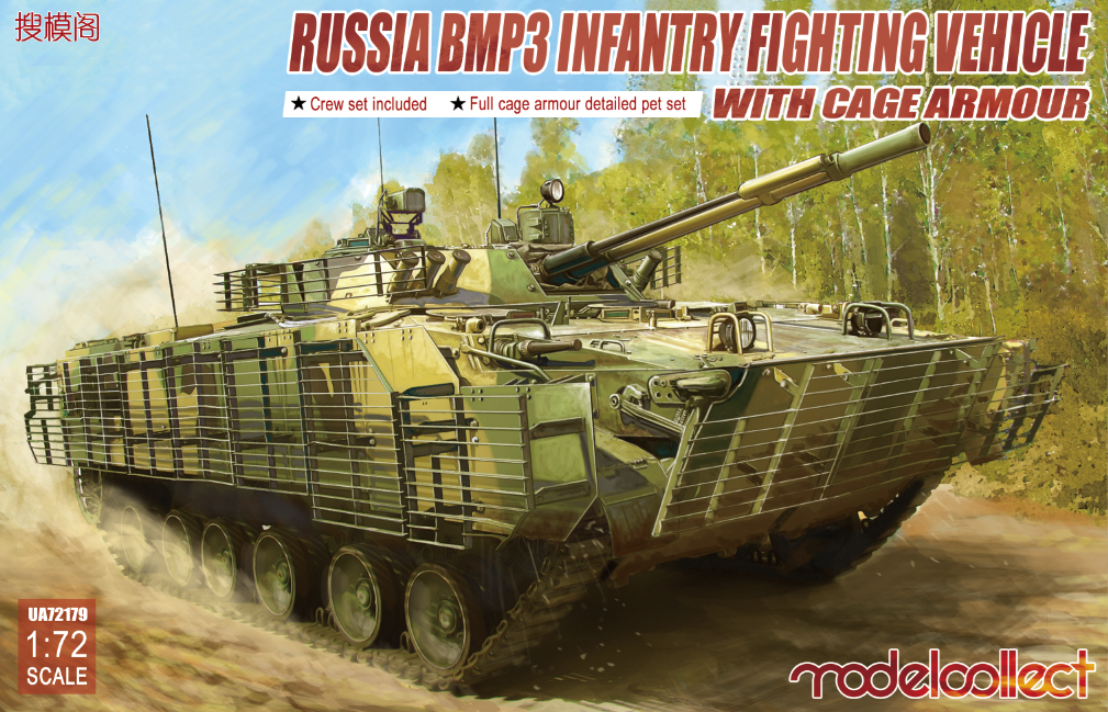ModelCollect BMP3 INFANTRY FIGHTING VEHICLE WITH CAGE ARMOUR