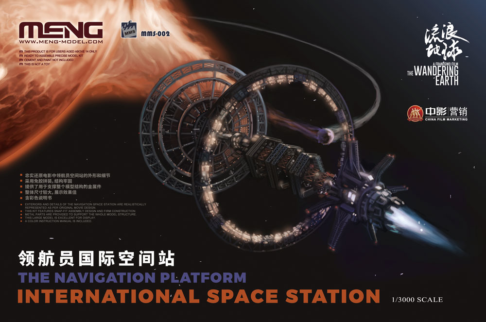 Meng 1/3000 The Navigation Platform International Space Station