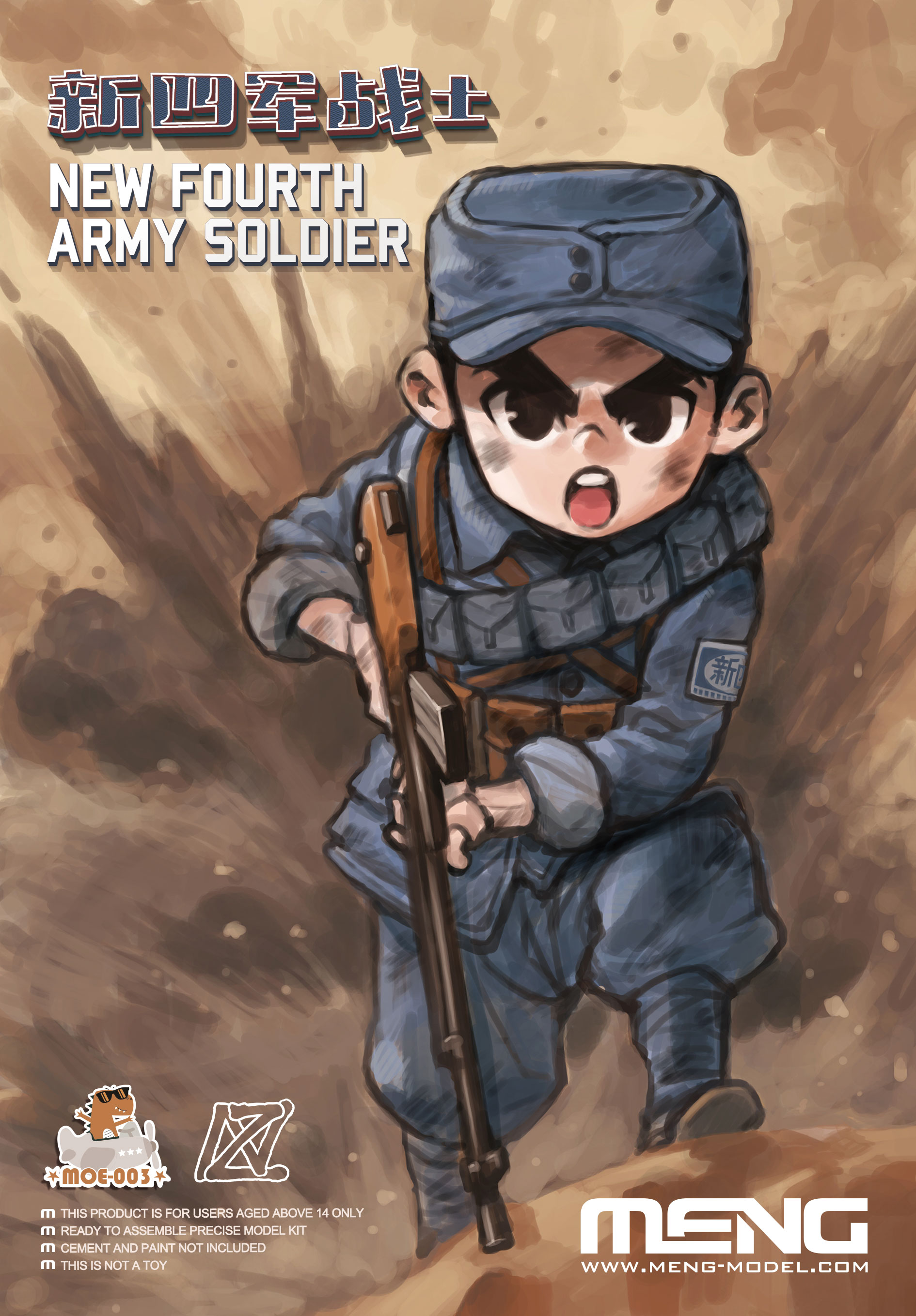 Meng New Fourth Army Soldier (Cartoon Model)