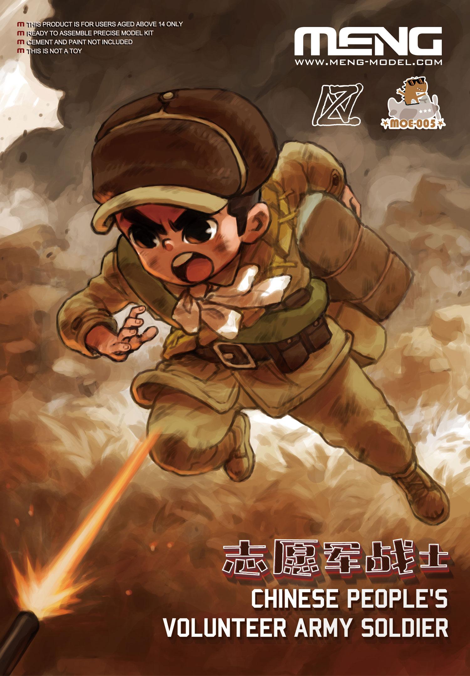 Meng Chinese People's Volunteer Army Soldier (Cartoon Model)