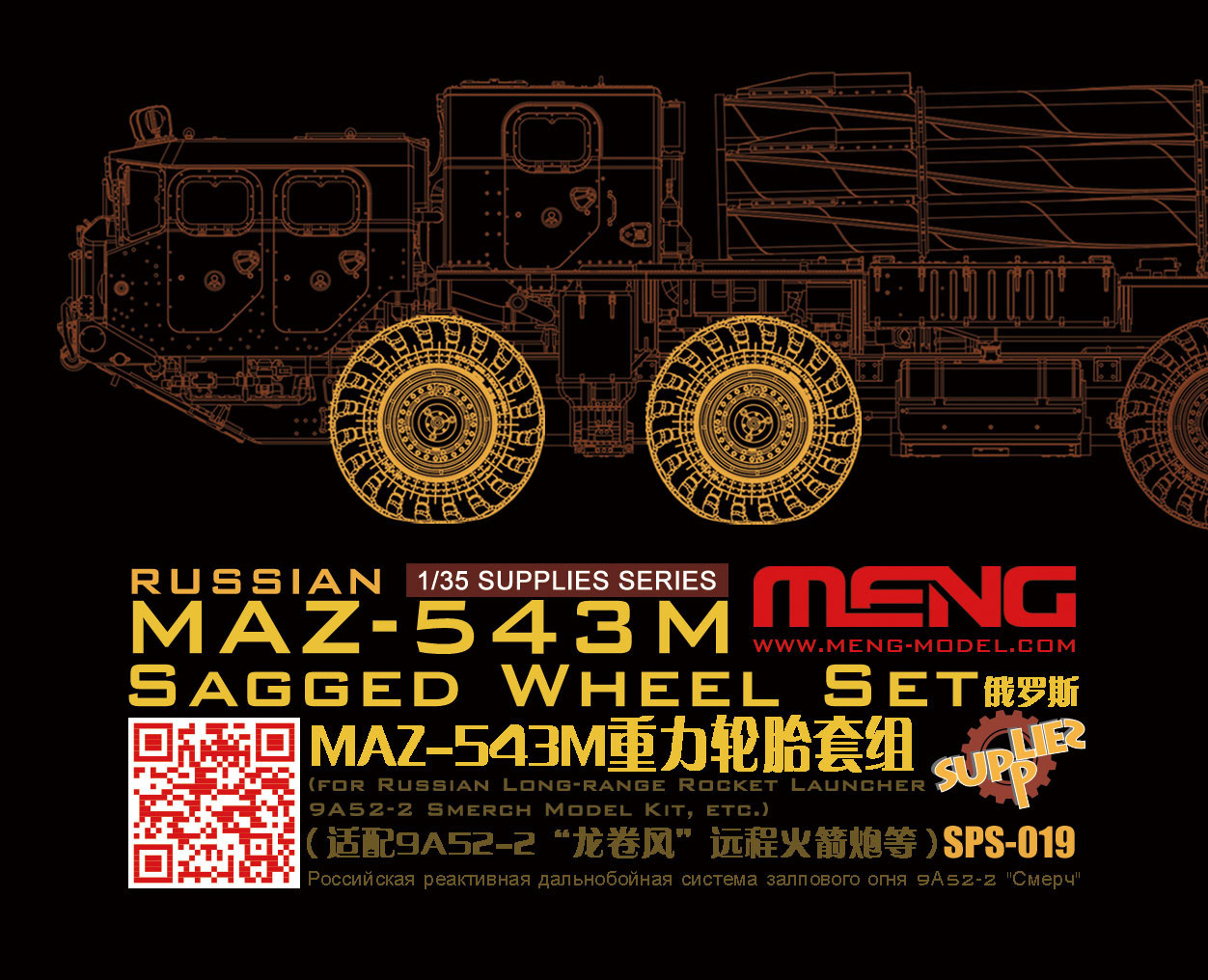 Meng 1/35 RUSSIAN MAZ-543M SAGGED WHEEL SET (RESIN)