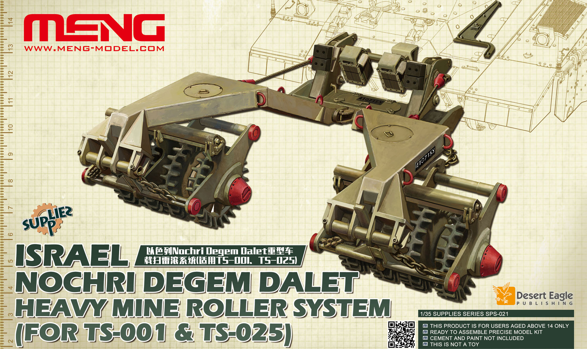 Meng 1/35 Israel Nochri Degem Dalet Heavy Mine Roller System (For TS-001&TS-025)