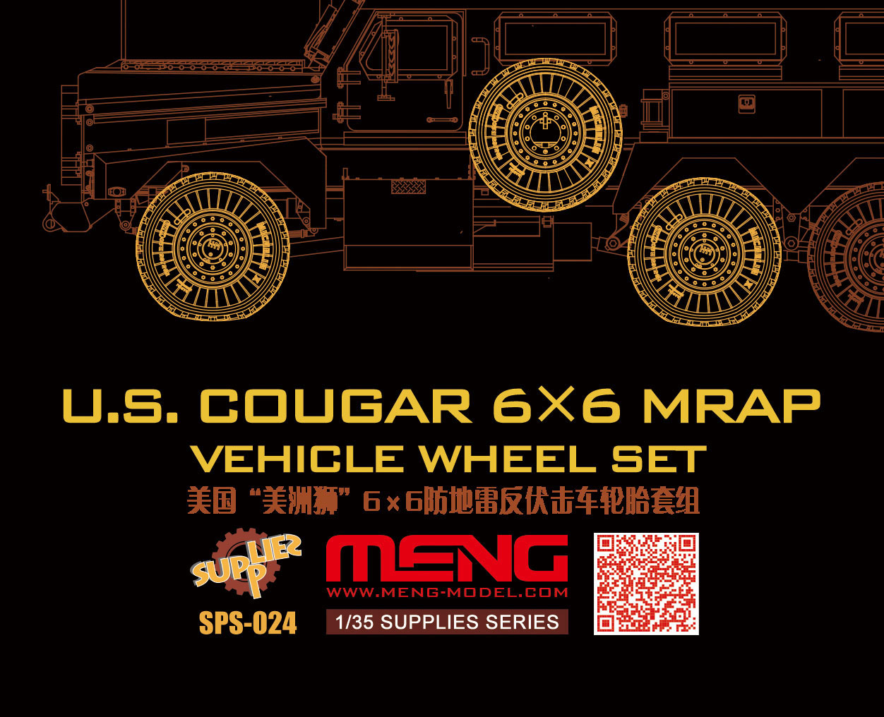 Meng 1/35 U.S. Cougar 6_6 MRAP Vehicle Wheel Set (RESIN)