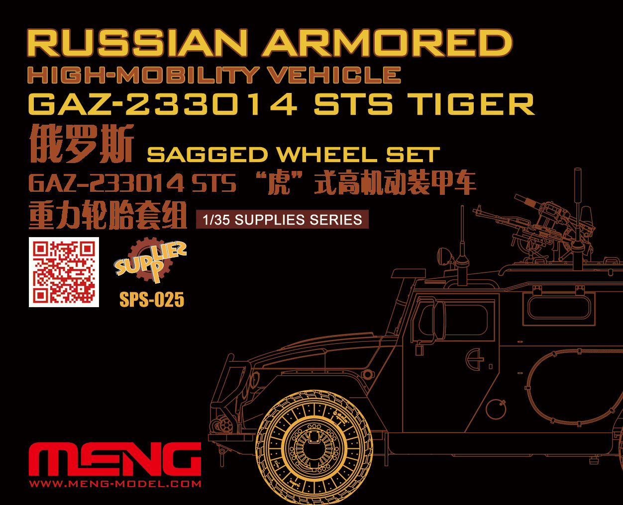 Meng 1/35 Russian Armored High-Mobility Vehicle Gaz-233014 Sts Tiger Sagged Wheel Set (Resin)