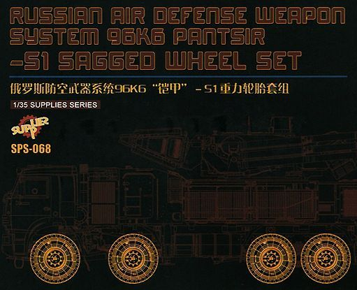 Meng 1/35�RUSSIAN�AIR�DEFENSE�WEAPON�SYSTEM�96K6�PANTSIR-S1�SAGGED�WHEEL�SET�(RESIN)